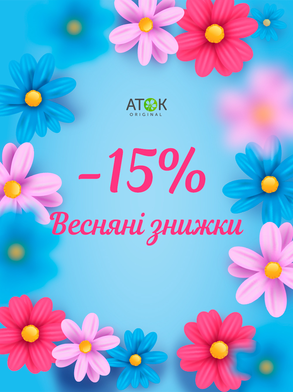 Original ATOK - Скидки | Натуральная косметика купить в Украине