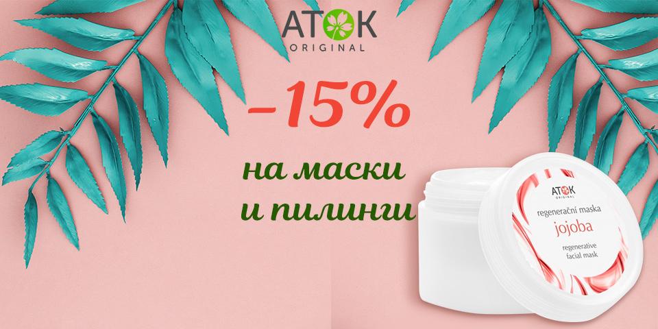 Original ATOK - Скидки   Натуральная косметика купить в Украине